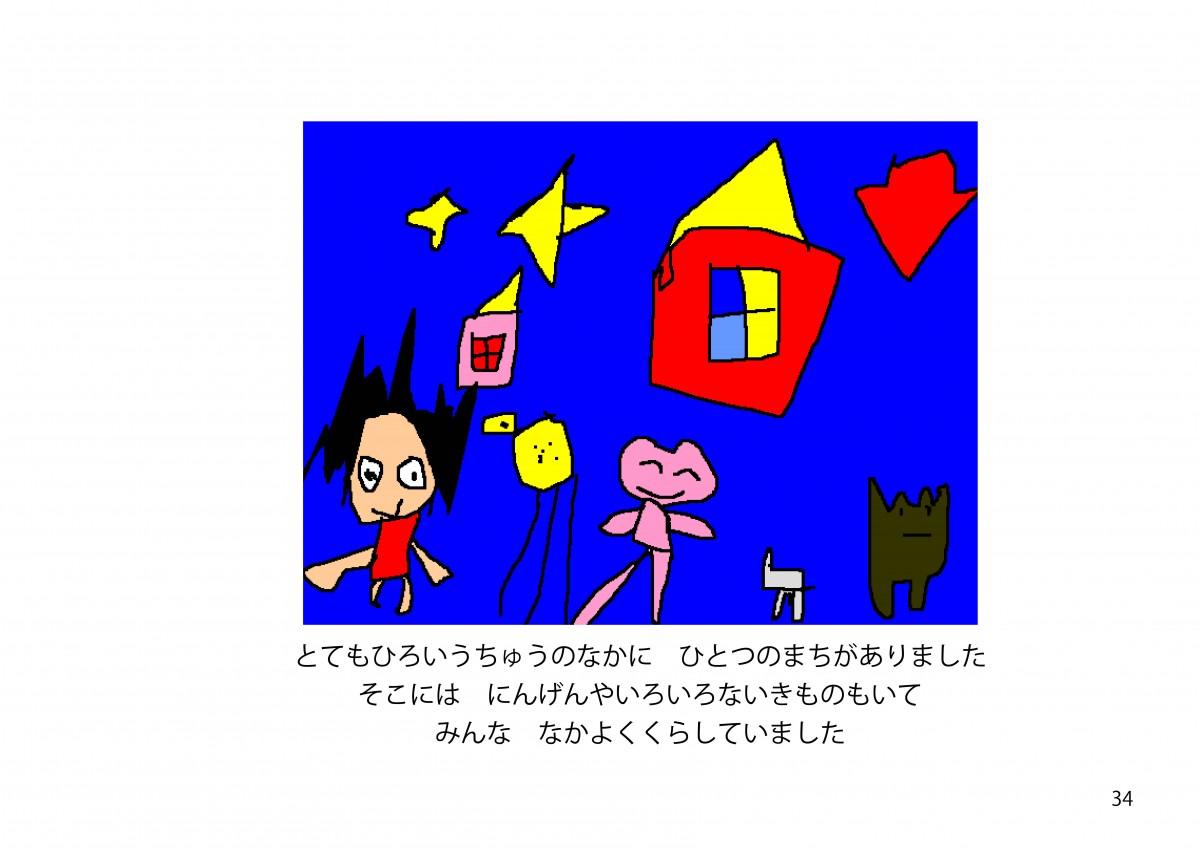 2016ばら絵本34